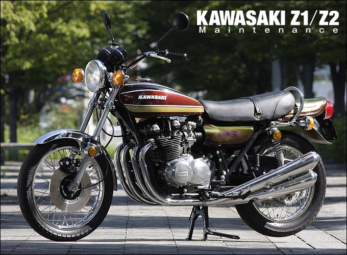 KawasakiのZ2を中古購入される方!中古Z2購入基礎知識まとめ!のサムネイル画像