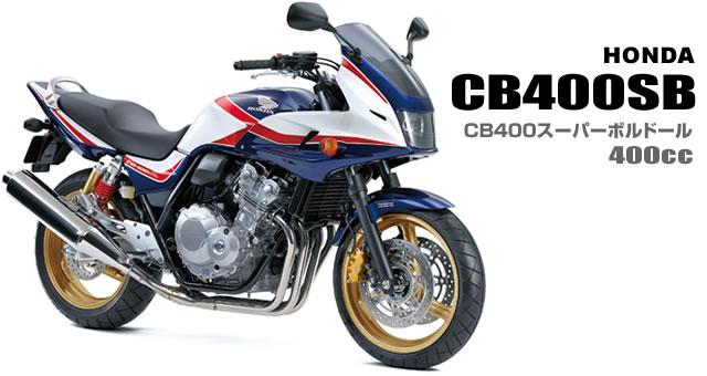 ホンダが発売するCB400SBの購入者インプレッションはどうだ!?のサムネイル画像