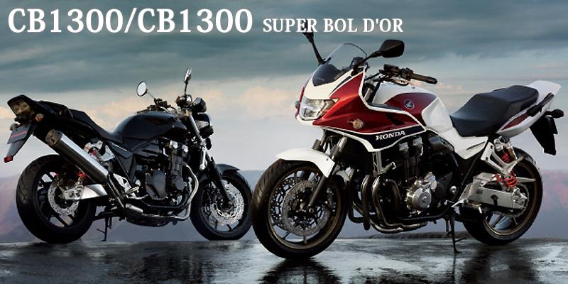 リッターバイクの基本!ホンダ・CB1300のインプレッション!のサムネイル画像