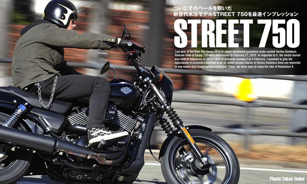 有名な大型バイクメーカーから発売された、ハーレーストリート750!のサムネイル画像