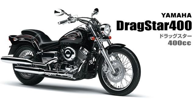 人気のアメリカンバイク!ドラッグスター400のマフラーを調査!のサムネイル画像