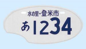 記事番号:15820/アイテムID:439839の画像